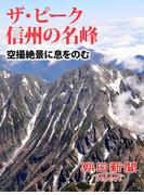 ザ・ピーク 信州の名峰 空撮絶景に息をのむ(朝日新聞デジタルSELECT)