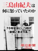 三島由紀夫は何に怒っていたのか 70年安保という時代〈新聞と憲法9条〉(朝日新聞デジタルSELECT)