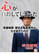 心が自殺してしまった 再審無罪・東住吉冤罪事件はなぜ起きたのか(朝日新聞デジタルSELECT)