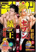 月刊少年チャンピオン 2016年11月号