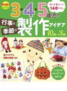 3・4・5歳児の行事&季節の製作アイデア 10月~3月(PriPriブックス)