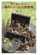 森のたからもの探検帳
