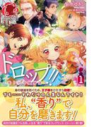【電子限定版】ドロップ!! ~香りの令嬢物語~ 1(アリアンローズ)