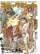 月刊コミックビーム 2016年11月号(ビームコミックス)