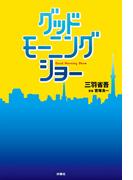 グッドモーニングショー(フジテレビBOOKS)