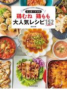 たっきーママの鶏むね鶏もも大人気レシピ152(扶桑社MOOK)