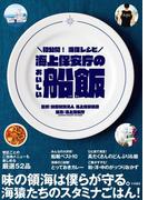 海上保安庁のおいしい船飯(扶桑社MOOK)