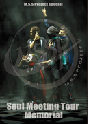 M.S.S Project special Soul Meeting Tour Memorial(ロマンアルバム)