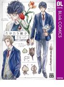 たゆたう種子(ブリンクコミックスDIGITAL)