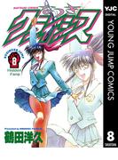 なつきクライシス 8(ヤングジャンプコミックスDIGITAL)