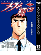メスよ輝け!! 12(ヤングジャンプコミックスDIGITAL)