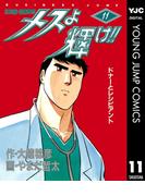 メスよ輝け!! 11(ヤングジャンプコミックスDIGITAL)