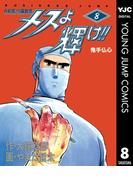 メスよ輝け!! 8(ヤングジャンプコミックスDIGITAL)