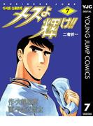 メスよ輝け!! 7(ヤングジャンプコミックスDIGITAL)