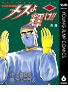 メスよ輝け!! 6(ヤングジャンプコミックスDIGITAL)