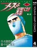 メスよ輝け!! 4(ヤングジャンプコミックスDIGITAL)