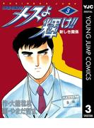 メスよ輝け!! 3(ヤングジャンプコミックスDIGITAL)