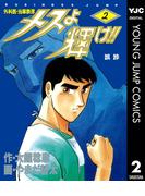 メスよ輝け!! 2(ヤングジャンプコミックスDIGITAL)