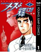 メスよ輝け!! 1(ヤングジャンプコミックスDIGITAL)