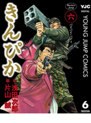 きんぴか 6(ヤングジャンプコミックスDIGITAL)