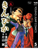 きんぴか 5(ヤングジャンプコミックスDIGITAL)