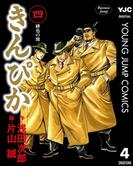きんぴか 4(ヤングジャンプコミックスDIGITAL)