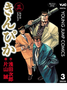 きんぴか 3(ヤングジャンプコミックスDIGITAL)