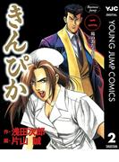 きんぴか 2(ヤングジャンプコミックスDIGITAL)