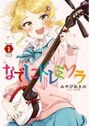 なでしこドレミソラ 1巻(まんがタイムKRコミックス)