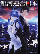 銀河連合日本 (星海社FICTIONS) 5巻セット(星海社FICTIONS)