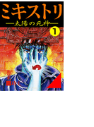 ミキストリ-太陽の死神-(2)(ヤング宣言)