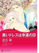 スキャンダルから始まる恋 セット vol.1(ハーレクインコミックス)