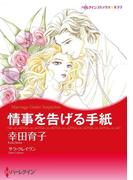 漫画家 幸田育子セット vol.1(ハーレクインコミックス)