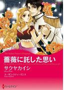 漫画家 サクヤカイシ セット vol.3(ハーレクインコミックス)