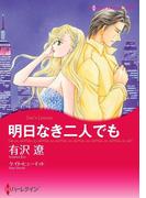 漫画家 有沢遼 セット vol.4(ハーレクインコミックス)