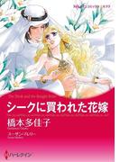 傷跡ヒーロー セットvol.3(ハーレクインコミックス)