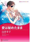 傷跡ヒーロー セットvol.2(ハーレクインコミックス)