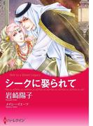 アカデミックヒロインセット vol.3(ハーレクインコミックス)