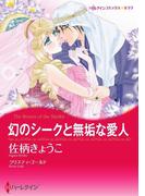 恋はシークと テーマセット vol.8(ハーレクインコミックス)