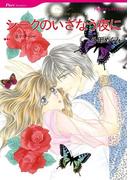 ハーレクインスターター セット vol.3(ハーレクインコミックス)