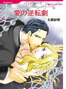 ハーレクインスターター セット vol.1(ハーレクインコミックス)