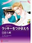 ロマンティック・サスペンス テーマセット vol.5(ハーレクインコミックス)