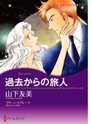 ロマンティック・サスペンス テーマセット vol.4(ハーレクインコミックス)