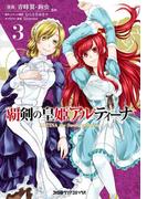 覇剣の皇姫アルティーナ(3)(ファミ通クリアコミックス)