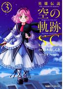 英雄伝説 空の軌跡SC (3)(ファミ通クリアコミックス)