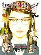 ひとりで生きるモン!(1)(Chara comics)