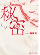 秘密[上](魔法のiらんど文庫)