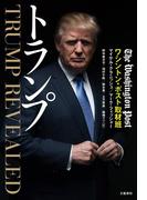 トランプ(文春e-book)