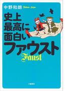 史上最高に面白いファウスト(文春e-book)