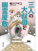 三人の大叔母と幽霊屋敷(文春文庫)